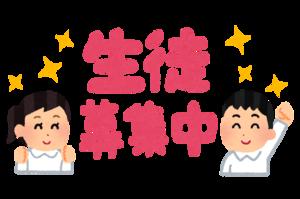 Text_bosyuu_seito